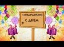 S-dnem-Веселое-поздравление-с-днем-рождения-360p.mp4