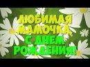 Whatsaper-С-Днём-Рождения-Мамочка-Красивое-музыкальное-поздравление-для-мам-Зайка.mp4