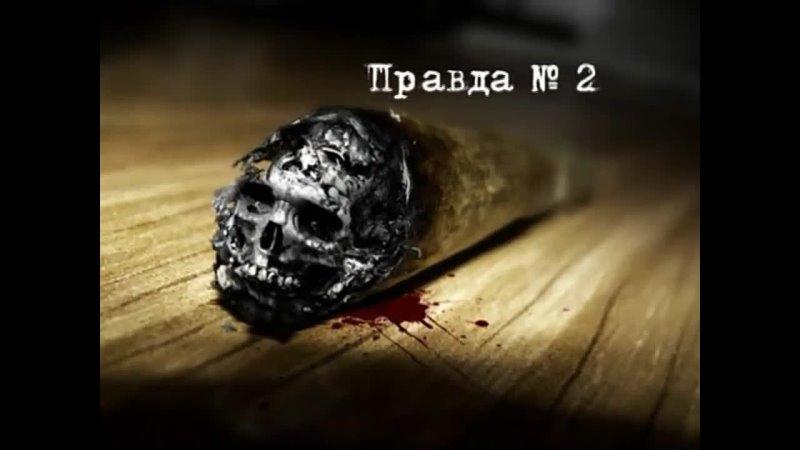 Жданов В.Г. Правда о табаке
