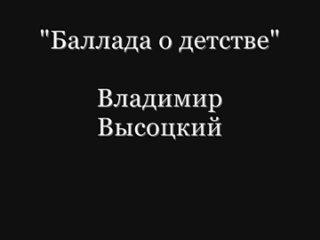 Баллада о детстве (новый звук) - Владимир Высоцкий