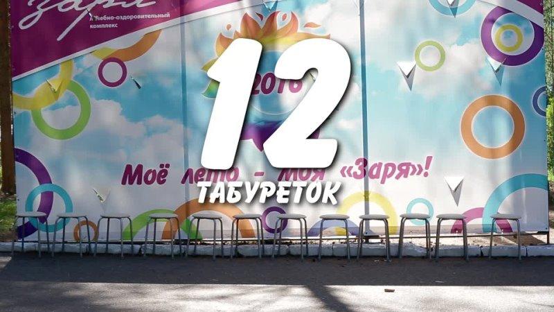 12 стульев табуретов ~ Снято в Заре 🎬