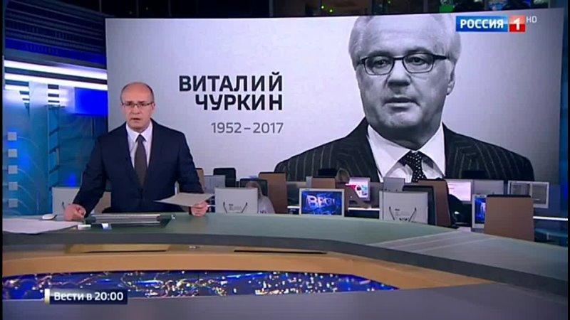 По долгу службы Виталий Чуркин был ярким и сильным представителем нашей страны на международной арене мидроссии оон чуркин в