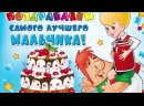 С-днём-Рождения-Поздравительная-открытка-для-мальчика-Поздравление-с-днём-рождения-мальчика-360p 1.mp4