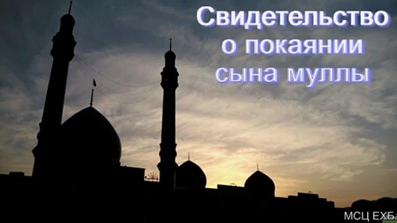 Свидетельство о покаянии сына муллы.mp4