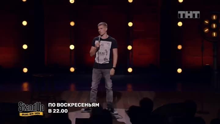 Stand Up. Алексей Щербаков - Зачем нужно учить китайский(720P_HD).mp4