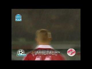 1 тур Виллем_II_1-3_Спартак._Лига_чемпионов_1999_2000