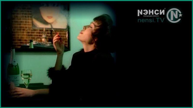 NENSI Дым Сигарет с Ментолом Песня на все времена
