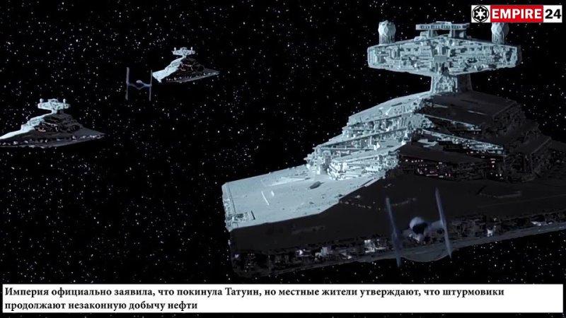 Имперский звездный разрушитель главный защитник Империи