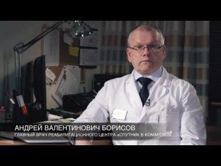 """МРЦ """"Спутник в Комарово"""", консультация главного врача """"Как справиться с бессонницей после инсульта"""""""