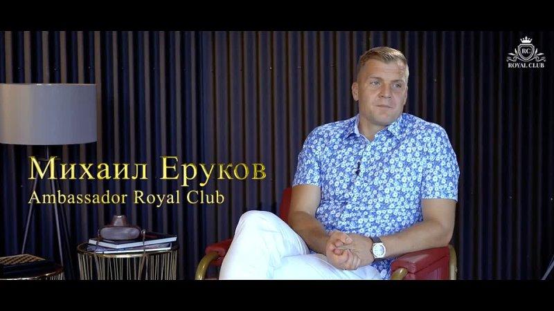 Михаил Еруков— Ambassador RC GROUP