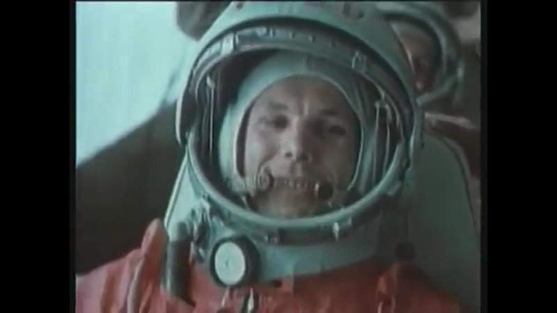 Наш Юрий Гагарин! Первый в космосе! 12 апреля 1961 года.