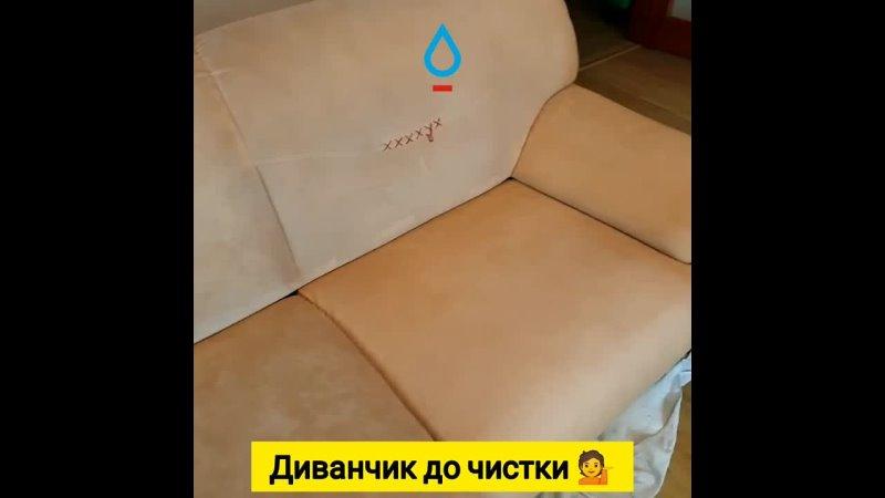 Видео от КАПЛЯ ХИМЧИСТКА МЕБЕЛИ СТАВРОПОЛЬ