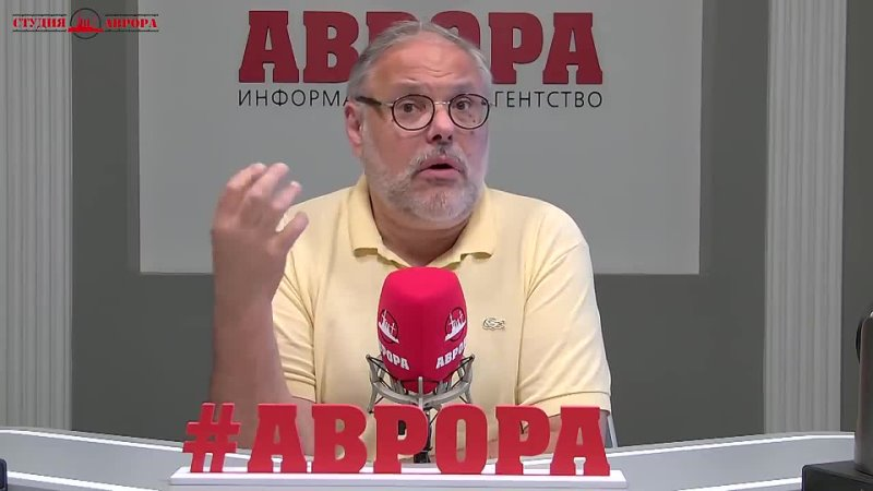 Радио АВРОРА Мы были кончеными извращенцами Хазин Савельев
