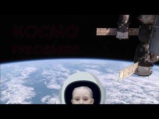 КОСМО-песенка. Мульт-клип видео про космос для детей. Наше всё.mp4