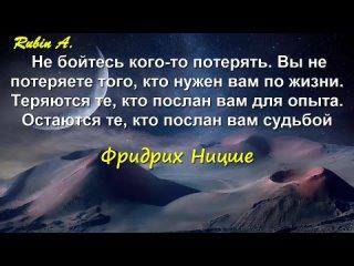 Не бойтесь кого то потерять. Лучшие цитаты и афоризмы известных людей о любви, о