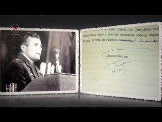 ГАГАРИН. Как жил первый космонавт планеты после легендарного полёта