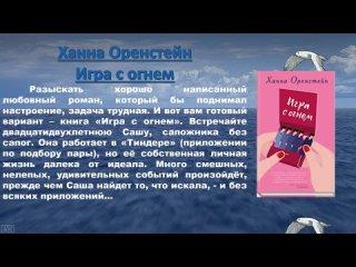 """Виртуальный обзор художественной литературы """"Книжный Гольфстрим"""""""