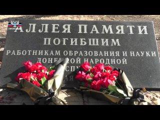 В Донецке почтили память погибших работников образования и науки
