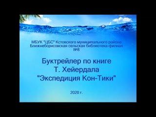 "Буктрейлер по книге Хейердала ""Кон-Тики"""