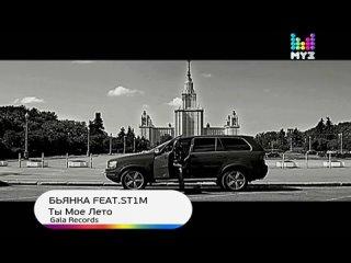 БЬЯНКА И ST1M - ТЫ МОЁ ЛЕТО  Видео