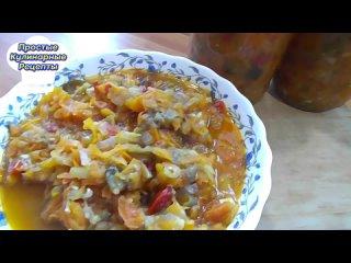 Салат из баклажанов с помидорами и болгарским перцем на зиму. Закуска на зиму из баклажанов (720p)