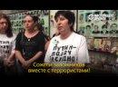 Путин – палач Беслана. Родственников погибших в Беслане задержали