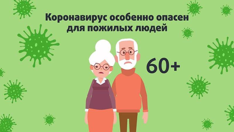 Как не заразиться коронавирусом тем кому 60 лет mp4