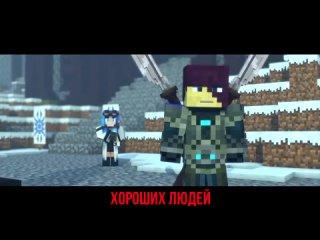 pro-ay-pesni-maynkraft-klip-animaciya-na-russkom-goodbye-minecraft-son_() (1).mp4
