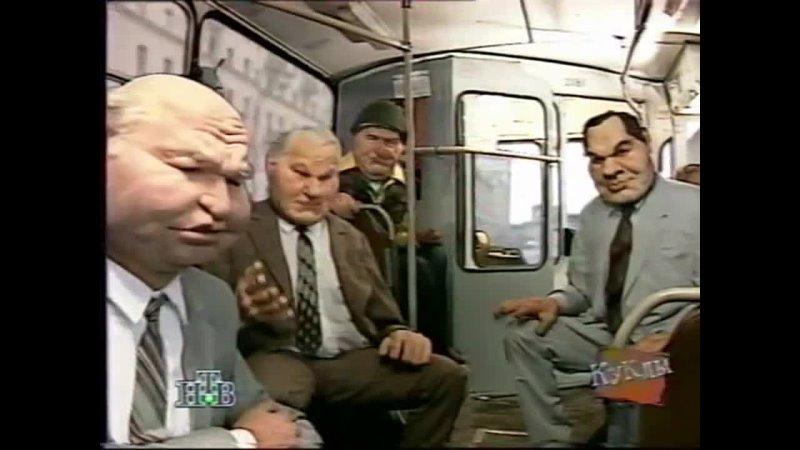 Куклы Вызываем огонь на себя 20 07 1996