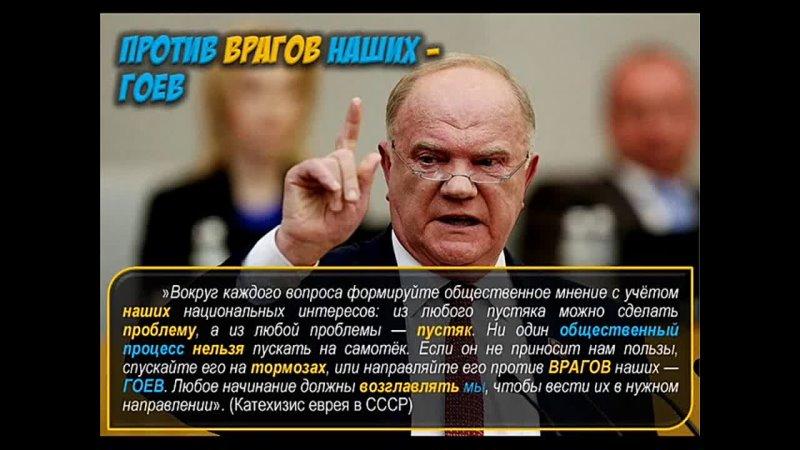 Против ВРАГОВ наших ГОЕВ Катехизис еврея в СССР Зюганов