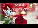 ZOOBE зайка Поздравление Сестре с Днём Рождения.mp4