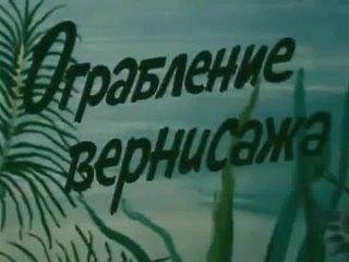КОАПП. Ограбление вернисажа (1987) Кукольный мультик _ Золотая коллекция