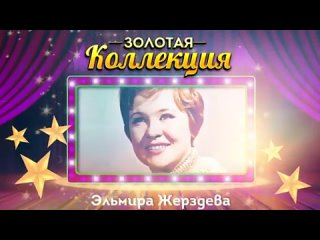 ~ Эльмира Жерздева - Золотая коллекция. Лучшие песни. Цветы луговые ~