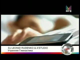 Dj Leonid Rudenko & A'Studio - Утренняя гимнастика — Видео