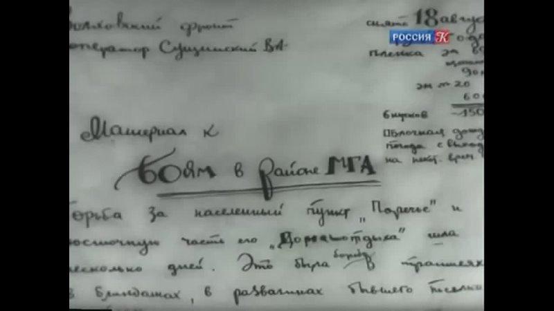Хроника Военного Времени 1941 1945 г г