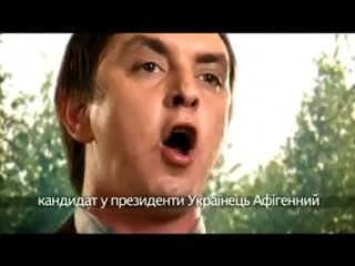 Петро Бампер - Кандидат в президенти України (без цензури)