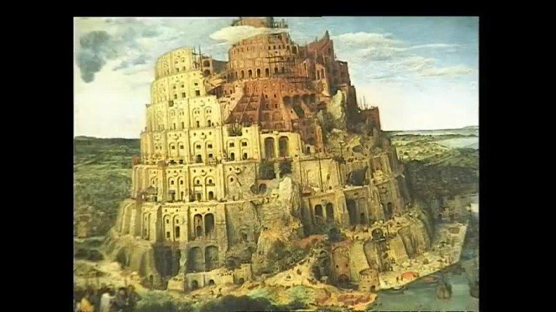 003 XX век Вавилонская башня Библейский сюжет