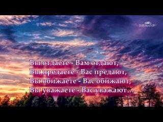 Стих с глубоким смыслом Жизнь - бумеранг Олег Гаврилюк Читает Леонид Юдин