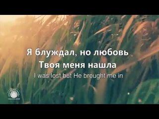 Я знаю, кто я в Тебе--Who You Say I Am-Hillsong-- Наталья Доценко--Краеугольный Камень, Но.mp4