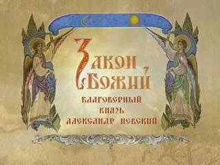 Познавательная программа к 800-летию Александра Невского