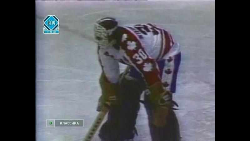05.10.74. 7-я игра СССР — Канада (ВХА) (44).