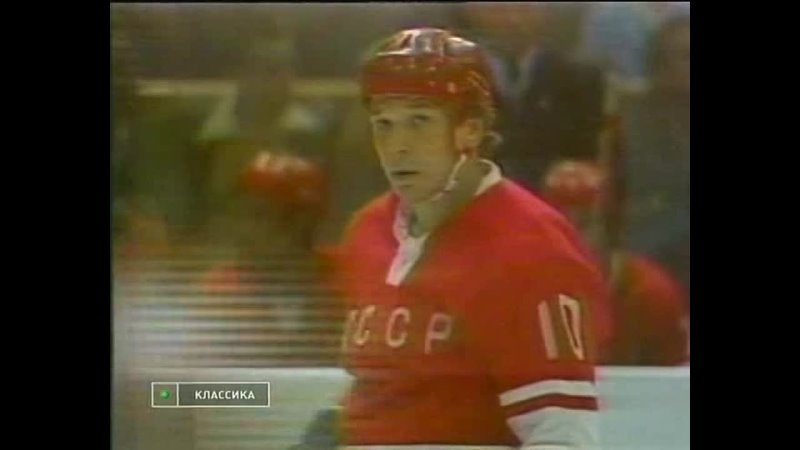 06.10.74. 8-я игра СССР — Канада (ВХА) (32).