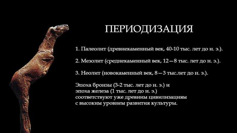 История Мирового искусства Архитектура Неолита и Бронзового века Менгир Дольмен Кромлех