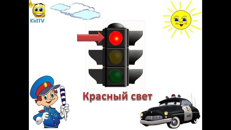 Детский развивающий мультфильм _Дорожные знаки для детей_(со стихами) Развивающий мультик. (1).mp4