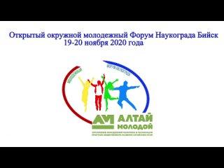 Открытый молодежный Форум Наукограда Бийск. День 1. Продолжение