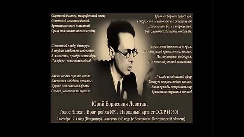 Внимание говорит Москва 9 Мая 1945 года 480 X 640 mp4