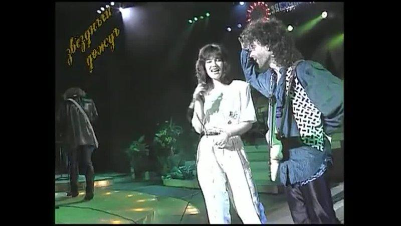 Группа Мираж Ты словно тень Звёздный дождь 1992 г