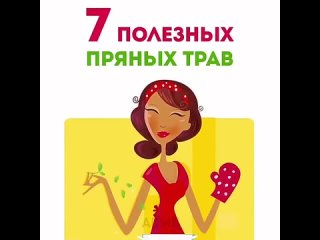 7 полезных трав