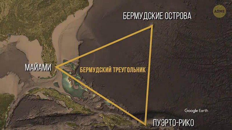 Выживший летчик рассказал что он увидел в Бермудском треугольнике mp4