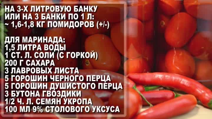Сладкие МАРИНОВАННЫЕ ПОМИДОРЫ на Зиму - Очень УДАЧНЫЙ РЕЦЕПТ.mp4